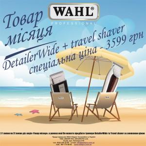 Акция! WAHL Detailer Wide + Mobile Shaver, купить Акция! WAHL Detailer Wide + Mobile Shaver