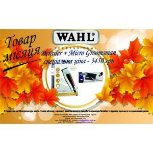 Акция! WAHL  Detailer та  Wahl Micro Groomsman , купить Акция! WAHL  Detailer та  Wahl Micro Groomsman